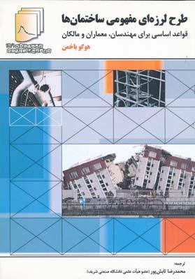 طرح لرزه اي مفهومي ساختمان ها
