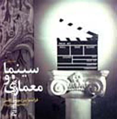 سينما و معماري