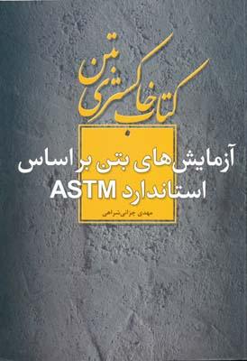 كتاب خاكستري آزمايش هاي بتن بر اساس استاندارد astm