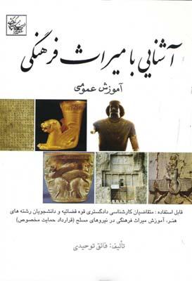 آشنايي با ميراث فرهنگي آموزش عمومي