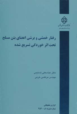 نشريه 454 رفتار خمشي و برشي اعضاي بتن مسلح