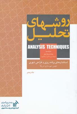 روشهاي تحليل ج 5