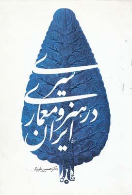 سيري در هنر و معماري ايران