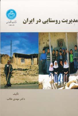 مديريت روستايي در ايران