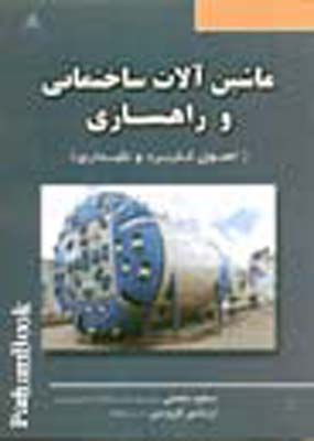 ماشين آلات ساختماني و راهسازي(اصول كاربرد و نگهداري)
