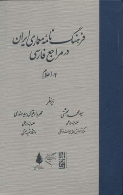 فرهنگ نامه معماري ايران در مراجع فارسي (2- اعلام)