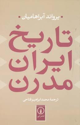 تاريخ ايران مدرن