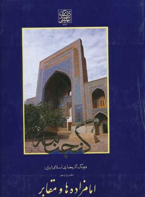 گنجنامه 11 امامزاده ها و مقابر(1)
