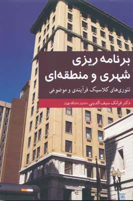 برنامه ريزي شهري و منطقه اي