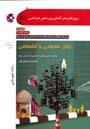 ارشد سپاهان زبان عمومي و تخصصي شهرسازي(با CD)