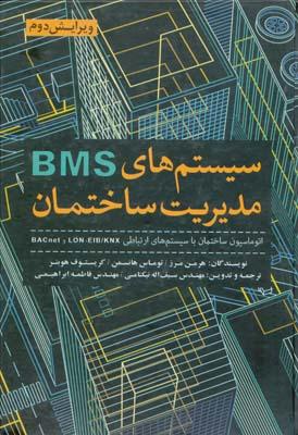 سيستم هاي مديريت ساختمانBMS با(CD