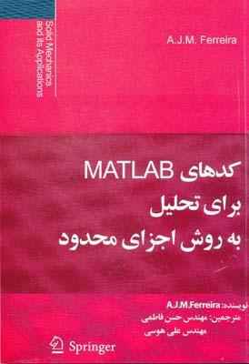 كدهاي MATLAB براي تحليل به روش اجزاي محدود