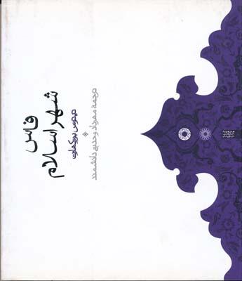 فاس شهر اسلام