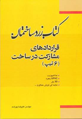 كتاب زرد ساختمان قرارداد هاي مشاركت در ساخت
