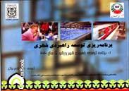 برنامه ريزي توسعه راهبردي شهري (ورشو)