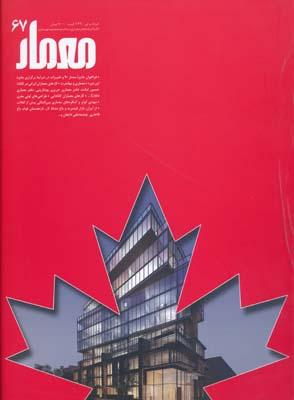 مجله معمار 67