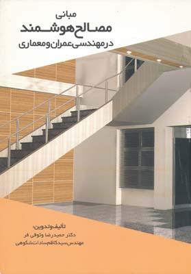 مباني مصالح هوشمند در مهندسي عمران و معماري