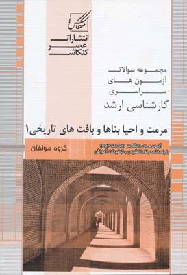 ارشد مرمت و احيا بناها و بافت هاي تاريخي 1