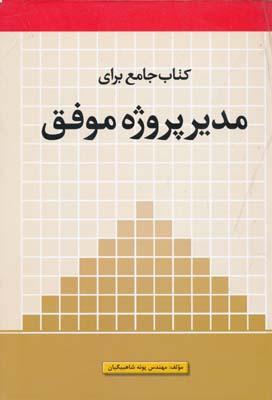 كتاب جامع براي مدير پروژه موفق