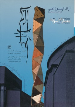 آراتا ايسوزاكي ، چهار دهه معماري