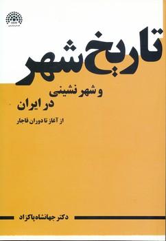 تاريخ شهر و شهرنشيني در ايران
