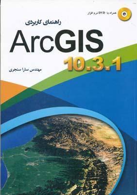 راهنماي كاربردي ARC GIS 10.3.1