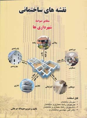 نقشه هاي ساختماني مطابق ضوابط شهرداري ها