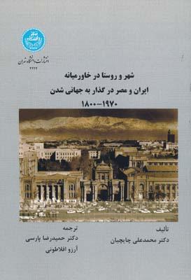 شهر و روستا در خاورميانه