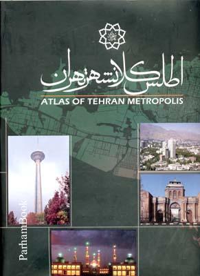 اطلس كلانشهر تهران فارسي 90