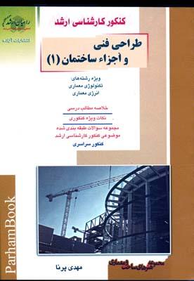 طراحي فني و اجزاء ساختمان(1)