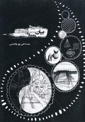 بيان تصويري در معماري و شهر سازي