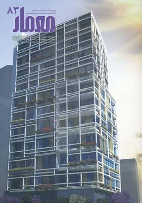 مجله معمار 83