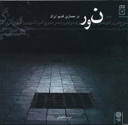 نور در معماري قديم ايران