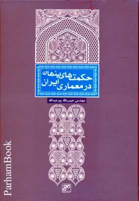 حكمت هاي پنهان در معماري ايران
