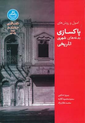 اصول و روشهاي پاكسازي بدنه هاي شهري تاريخي