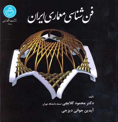 فن شناسي معماري ايران