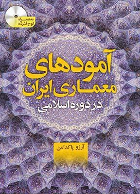 آمودهاي معماري ايراني  در دوره اسلامي