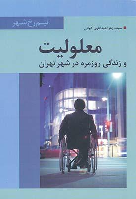 معلوليت  و زندگي روزمره در شهر تهران