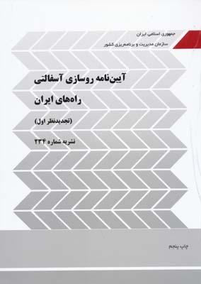 نشريه 234 آيين نامه روسازي آسفالتي راه هاي ايران