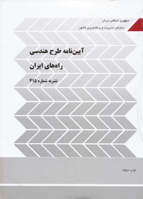 نشريه 415 آيين نامه طرح هندسي راه هاي ايران