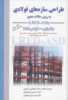 طراحي سازه هاي فولادي جلد5