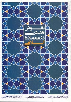 نقوش هندسي در معماري اسلامي همراه cd