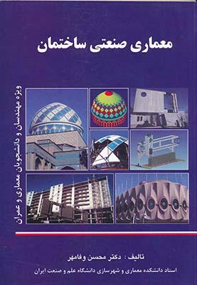 معماري صنعتي ساختمان