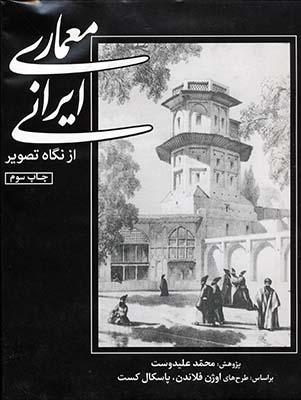معماري ايراني - از نگاه تصوير - اوژن فلاندن