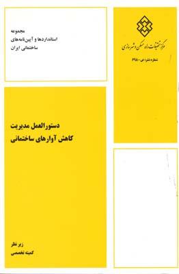 نشريه 698- دستورالعمل مديريت كاهش آوارهاي ساختماني