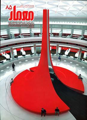 مجله معمار 85 (معماري و مشتري)