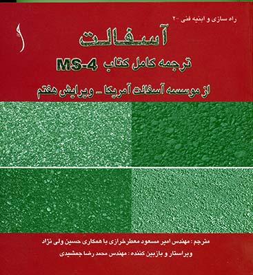 آسفالت ترجمه كامل كتابMS-4