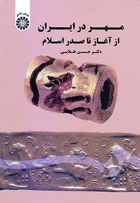 مهر در ايران از آغاز تا صدر اسلام