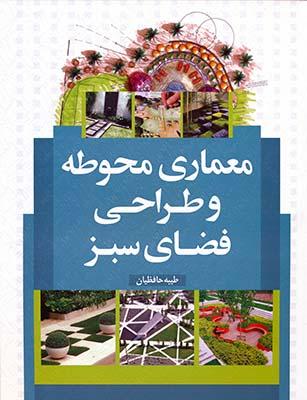 معماري محوطه و طراحي فضاي سبز