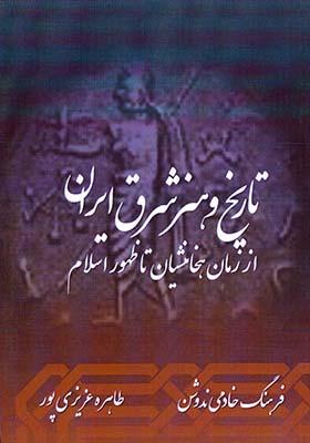 تاريخ و هنر شرق ايران